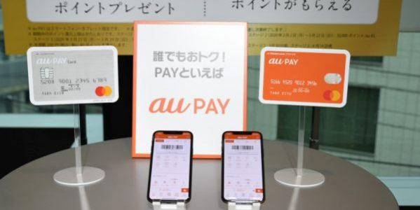 au WALLETブランドを全てau PAYに統一 au WALLET アプリはau PAY アプリに