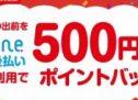 フードデリバリーのデリズが初めてatoneを利用するとデリズで利用できる500円分のポイントバックキャンペーンを実施