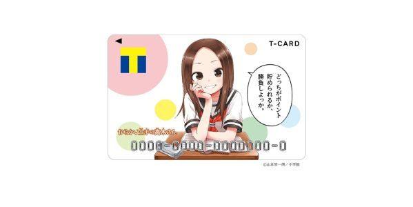 Tカード(からかい上手の高木さんデザイン)が発行開始