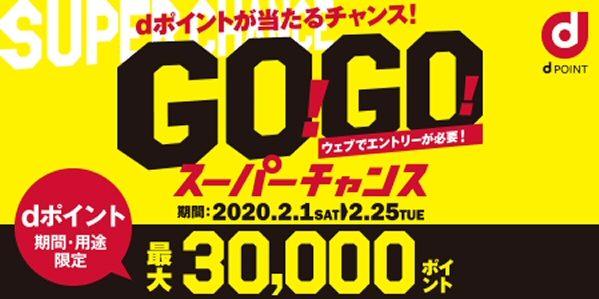 ドコモ、総額2億円分のポイントが当たるキャンペーンを実施