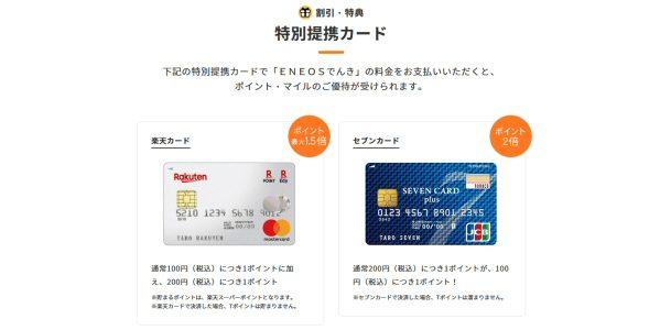 ENEOSでんき/ENEOS都市ガスで楽天カードやセブンカード・プラス/セブンカードでポイント上乗せサービスを開始