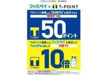 ファミリーマートでTポイントを連携したファミペイ提示で50 Tポイント獲得できるキャンペーンが開始