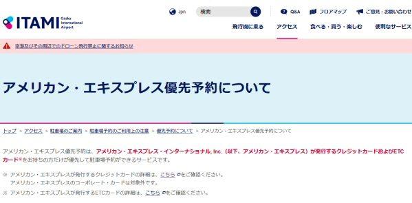 大阪国際空港(伊丹空港)駐車場でアメックスなら駐車料金が10%OFFになるキャンペーンを実施
