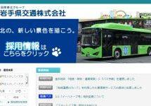 岩手県交通の路線バスでIC乗車券サービスが開始