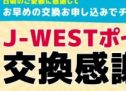 J-WESTカード、J-WESTポイント交換キャンペーンを開始