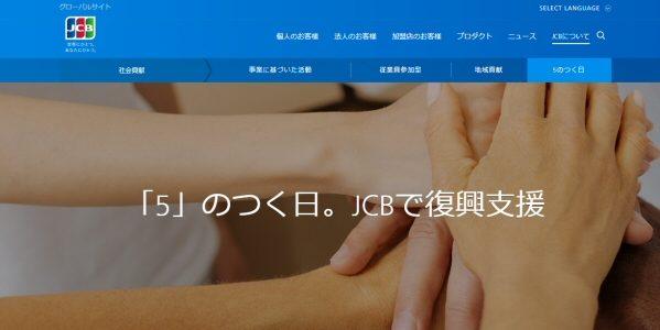 JCB、5のつく日の復興支援を2020年も実施 2020年の10回目で終了
