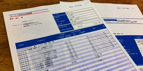JCB、郵送による明細書を有料化 1通当たり88円(税込)に ゴールド券種以上は対象外
