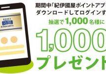 Kinokuniya Pointのアプリ「紀伊國屋ポイントアプリ」が提供開始