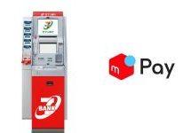 メルペイがセブン銀行ATMで現金チャージ可能に