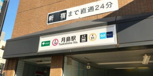 東京メトロ、メトポを活用したオフピークプロジェクトを豊洲と東京2020大会会場最寄り駅で実施