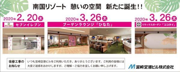 宮崎航空、空港ラウンジなどの3つの施設が2020年にオープン