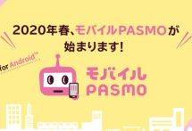 Android限定でモバイルPASMOサービスが開始