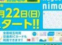 松浦鉄道と長崎電気軌道がnimocaサービスを開始 長崎スマートカードは終了