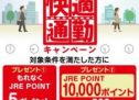 JR東日本、オフピーク通勤でJRE POINTを獲得できるキャンペーンを開始