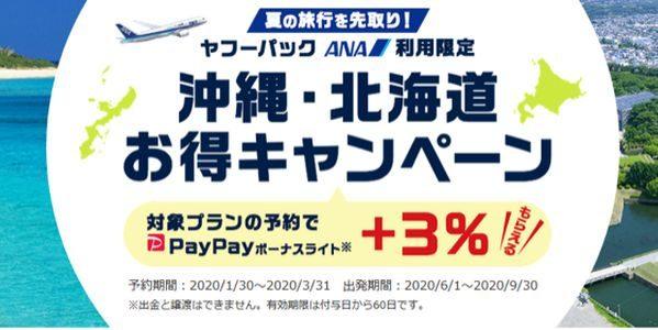 Yahoo!トラベル、ヤフーパック(ANA便)で旅行代金の3%が戻ってくる沖縄と北海道のキャンペーンを実施