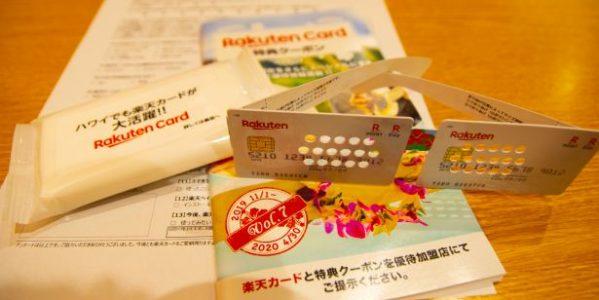 ハワイでは楽天カードが大活躍! 「Rakuten Card特典クーポン」を利用しよう!