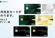 三井住友カード、新デザインカードや新サービスを発表 最短5分でカード番号を発行