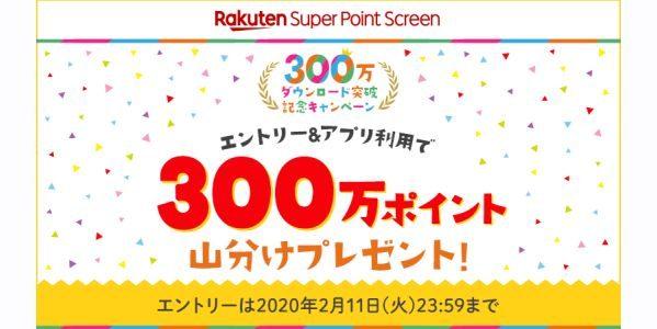 広告を見ると楽天スーパーポイントが貯まるSuper Point Screenで300万ポイントの山分けキャンペーンを実施