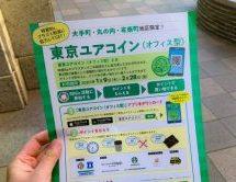 東京都のポイントサービス「東京ユアコイン(オフィス型)」でポイントを貯めてみた! サポートデスクに行くだけで1,000ポイントゲット!