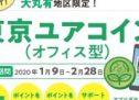 「東京ユアコイン(オフィス型)」での獲得ポイントがTポイント、nanacoポイント、Pontaポイントに交換可能に