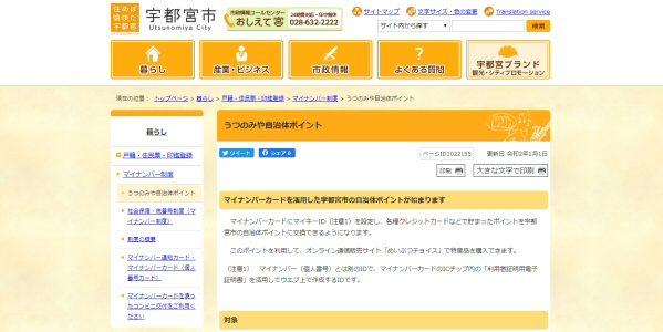 栃木県宇都宮市、マイナンバーカードを活用した自治体ポイントを開始