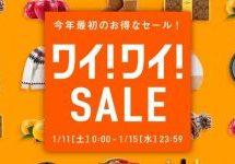 Yahoo!ショッピング、最大28%が戻ってくる「ワイ!ワイ!SALE」を開始