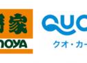 吉野家、QUOカードPayでの支払いサービスに対応
