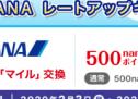 nanacoポイントからANAのマイルの交換レートアップキャンペーンが実施