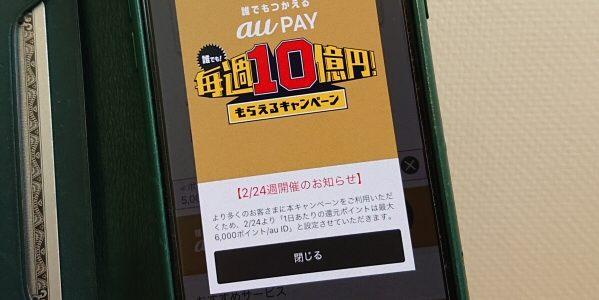 au PAYのキャンペーン上限が1日当たりの上限が6,000ポイントに