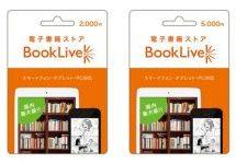 BookLive!で利用できるプリペイドカードがデイリーヤマザキなどでも購入可能に