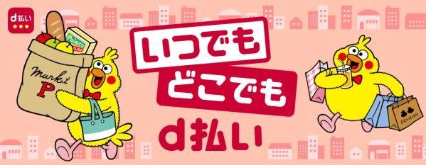 d払い、ネットでの買い物で10%のdポイントが還元されるキャンペーンを実施 Amazon.co.jpも対象に