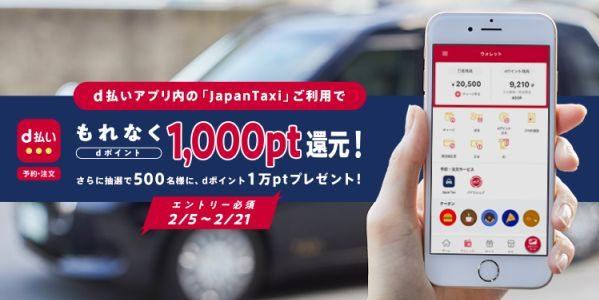 d払いアプリ内のJapanTaxiを利用すると1,000 dポイント還元するキャンペーンを実施