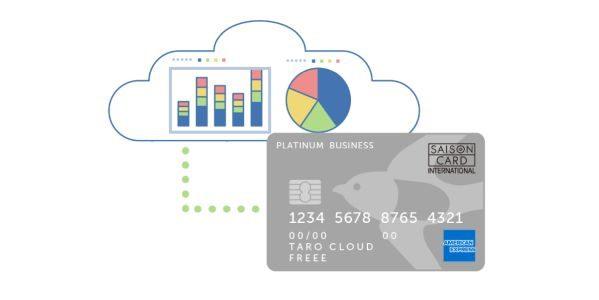 freeeセゾンプラチナ・ビジネス・アメリカン・エキスプレス・カードで会計freeeデータでの与信連動を開始