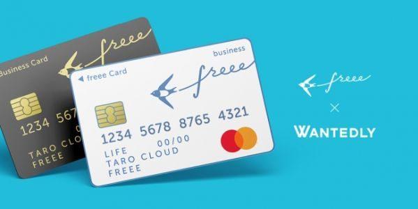 ビジネスSNSのWantedlyが、法人カードの「freeeカード」と連携