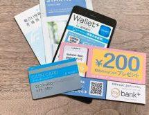 福岡銀行の口座開設! Wallet+やYOKA! PAY、pringの利用が可能!