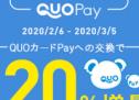 ハピタス、QUOカードPayへのポイント交換サービスを開始