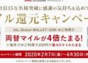 JAL Global WALLET、会員15万人突破記念キャンペーンを実施 両替マイルが4倍