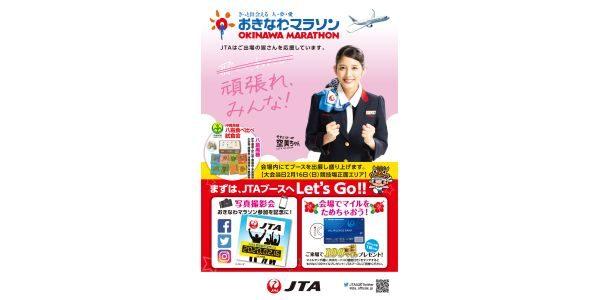 JTA、「第28回 2020おきなわマラソン」のJTAブースで100マイルプレゼントキャンペーンを実施