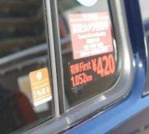 日本交通、タクシー約6,000台でキャッシュレス・消費者還元事業に対応
