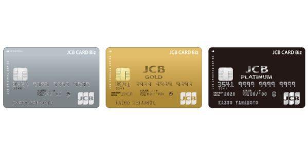 JCB、法人代表者・個人事業主向けの法人カード「JCB CARD Biz」を発行開始