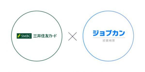 ジョブカン経費精算が三井住友カードのVISAコーポレートカードの履歴を自動取得可能に