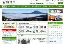 北海道釧路市役所、窓口での各種証明書発行料支払いのキャッシュレス対応を開始