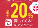 PayPayフリマ、最大20%が戻ってくるキャンペーンを実施