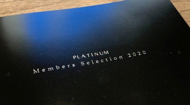 三井住友カード プラチナのメンバーズセレクション2020が到着! 選べる商品は?