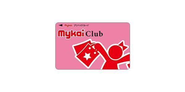 埼玉県のスーパーマーケット「ロヂャーズ」で、ハウス電子マネー「mykai Clubカード」を開始