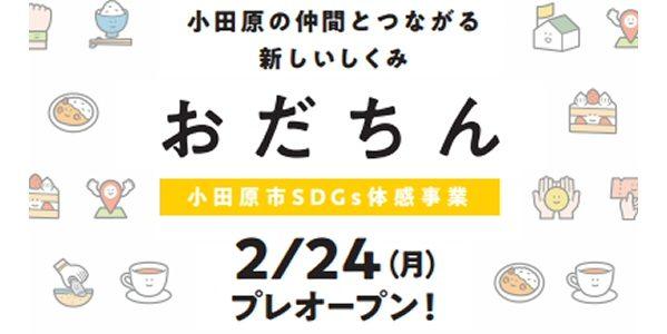 神奈川県の「SDGsつながりポイント事業」、小田原市でプレサービス開始