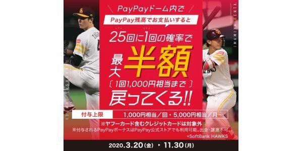 PayPay、福岡PayPayドームで支払額の半額がPayPayボーナスで戻ってくるキャンペーンを実施