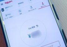 Android版おサイフケータイ対応端末の楽天ペイ(アプリ決済)に楽天Edyの機能を実装