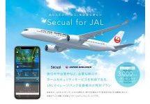 出張期間中などでホームセキュリティサービスを利用できるJALマイレージバンク利用者向けの「Secual for JAL」が開始