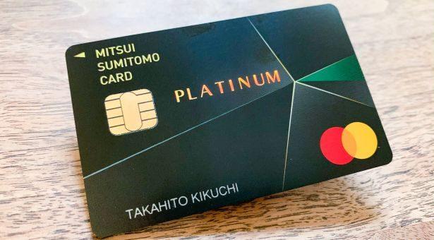 新デザインの「三井住友カード プラチナ」が到着! 新デザインMastercardを徹底検証!